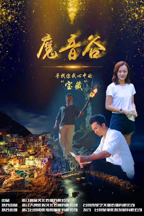 """<b>电影《魔音谷》11月29日全国上映:文化与旅游产业交融的""""台州样本""""</b>"""