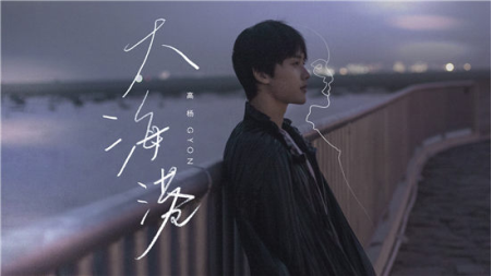 高楊攜最新單曲《大海港》與神秘嘉賓在克拉克拉直播間驚喜連線_人心