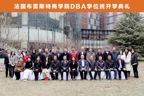 法国布雷斯特商学院举行首期DBA班开学典礼_中欧新闻_欧洲中文网