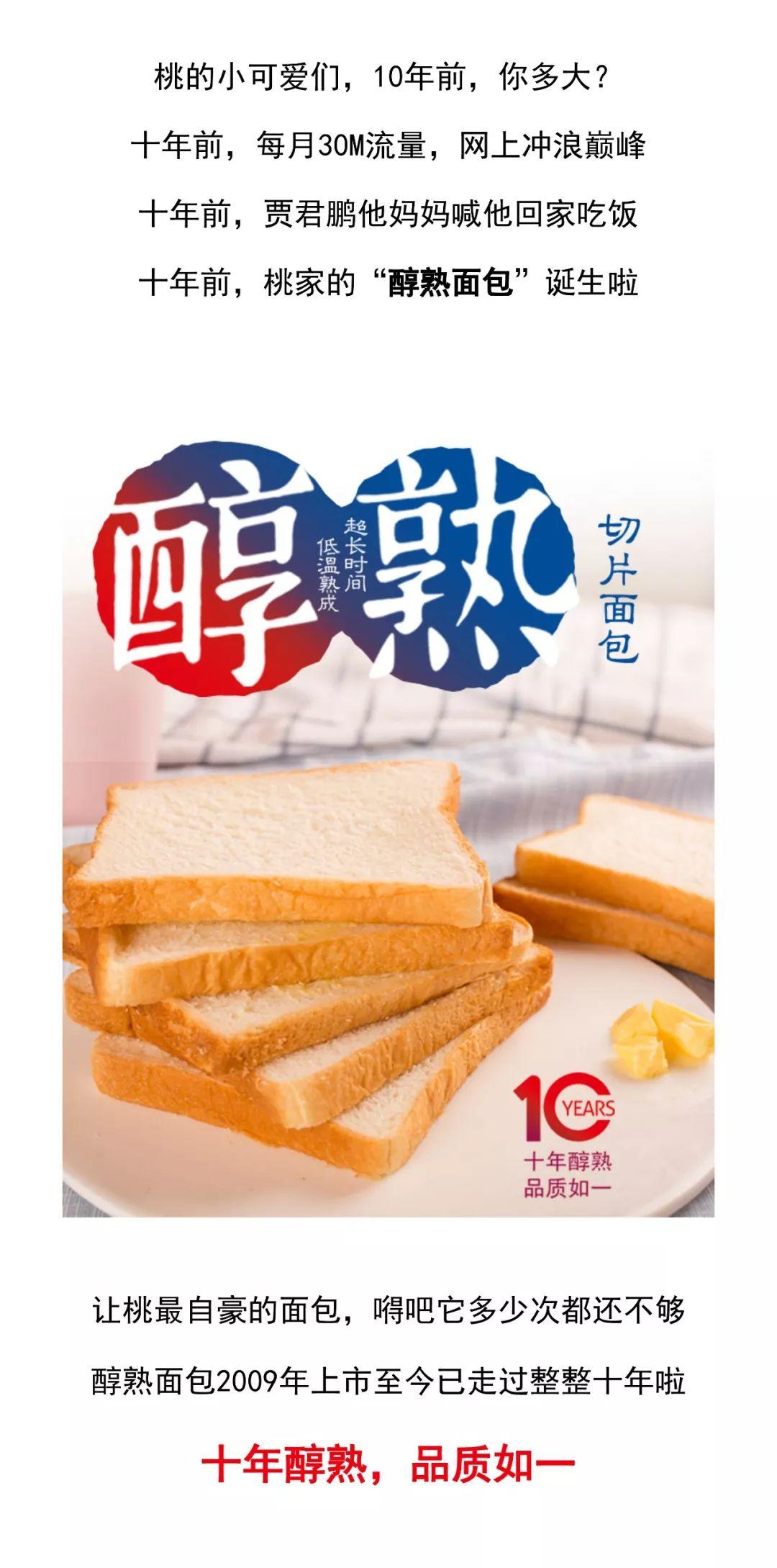 桃李醇熟切片面包的做法