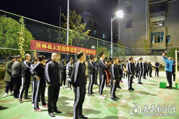 精彩:双峰县检察院举行第三届气排球比赛