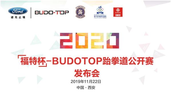 2020年BUDOTOP―福特杯跆拳道公开赛期货配资 发布会在西安举行