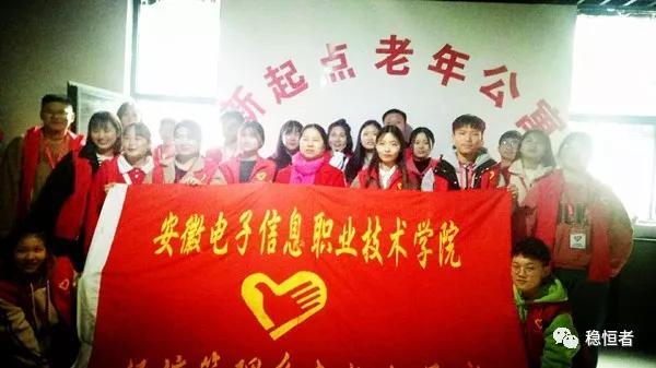 蚌埠市稳恒者公益协会联手大学生看望关爱老人
