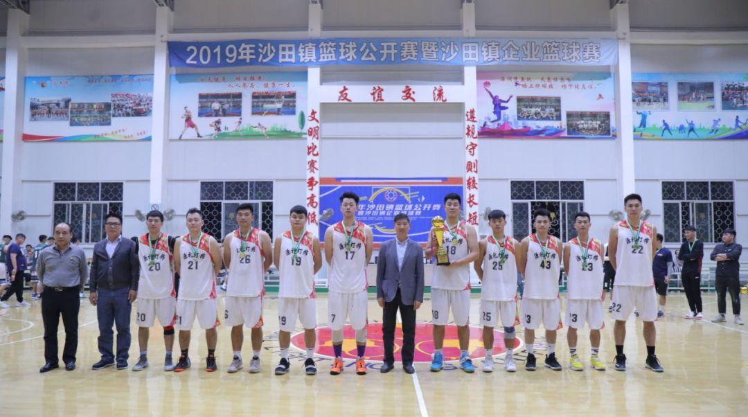 2019年沙田镇篮球公开赛暨企业篮球赛圆满落下帷幕