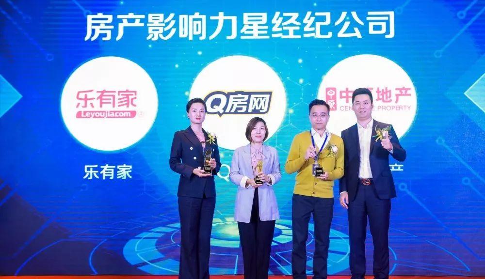 "Q房网荣获2019中国房产风云榜""房产影响力星经纪公司""奖项"