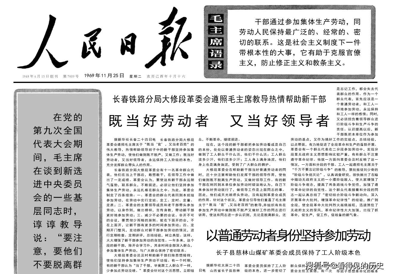 50年前的老报纸  1969年11月25日《人民日报》