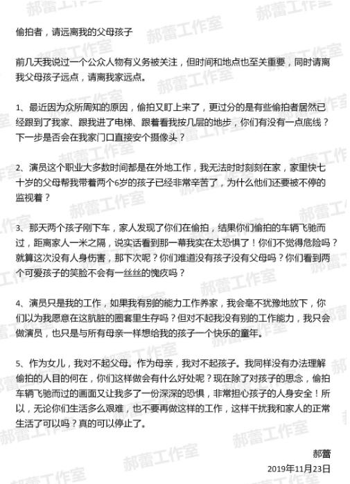 任贤齐发长文道歉意味着什么?任贤齐发长文道歉时间过程详解(图8)