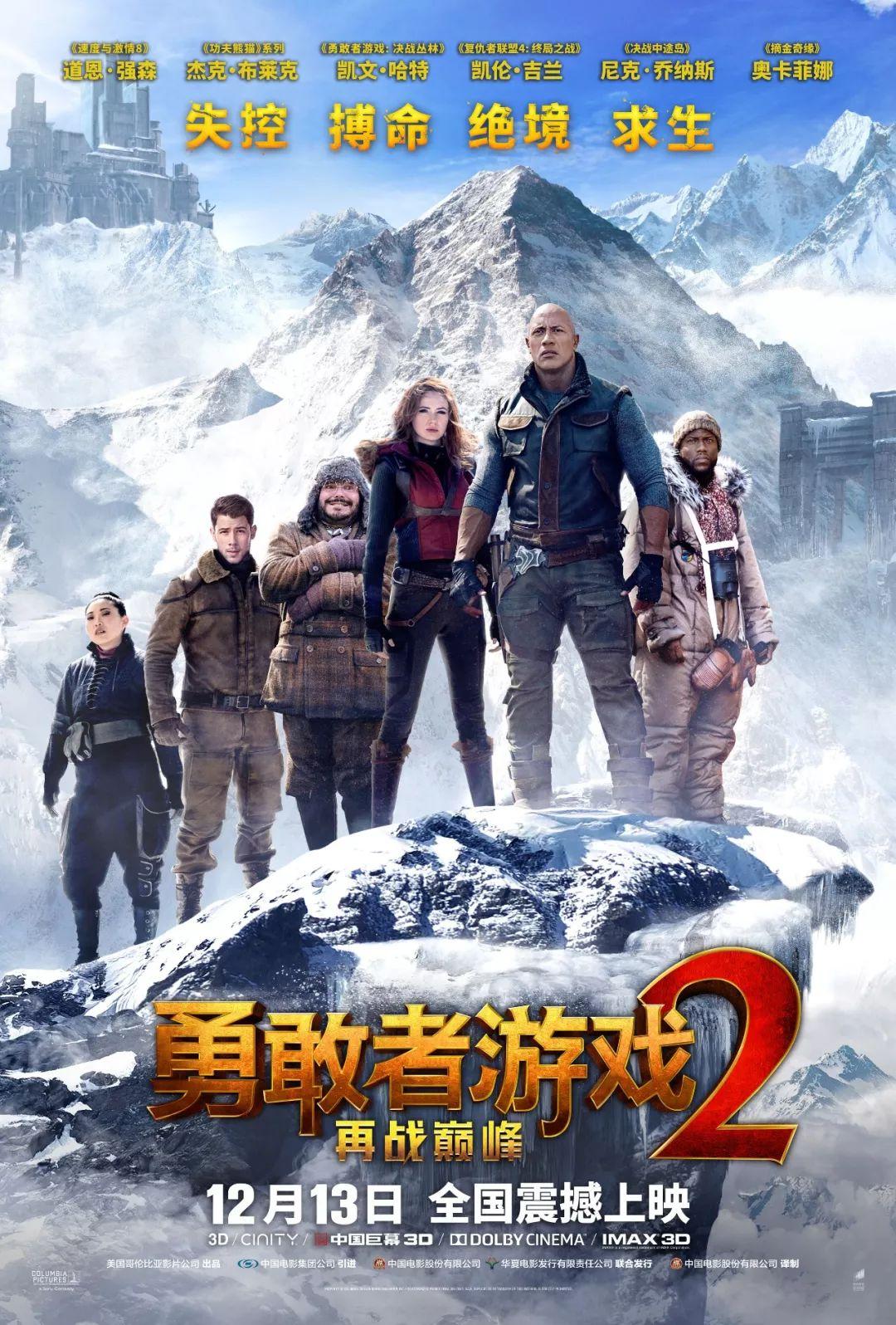 《勇敢者游戏2》定档12月13日,与北美同步上映!