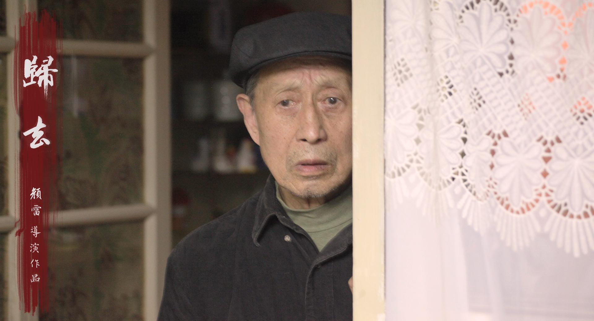 现实题材电影《归去》11月28日上映徐才根主演聚焦老年人家庭生活