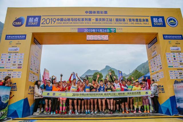 2019中国山地马拉松系列赛-重庆黔江站(国际赛)暨年度总决赛收官之战!
