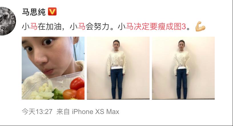 马思纯回应肚子争议 网友调侃:明星们都是胖着玩玩的