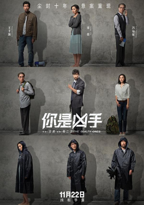 《你是凶手》:动了脑筋,但三位实力演员没迸出化学反应_王千源