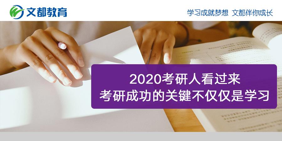 2020考研人看过来,考研成功的关键不仅仅是学习