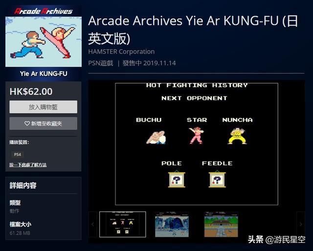 童年经典FC格斗《功夫》登陆PS4、NS56块你会买账吗?