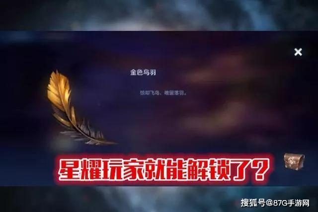 王者榮耀:王者25星才能解鎖鳳儀之詔?其實是你運氣不好!_物品