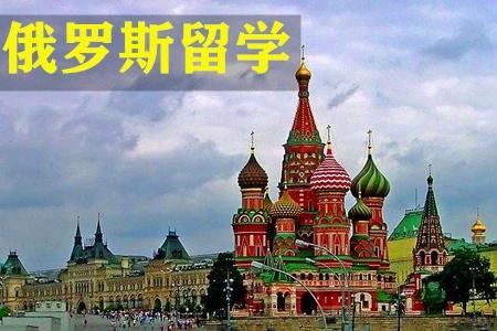 俄罗斯留学性价比怎么样?