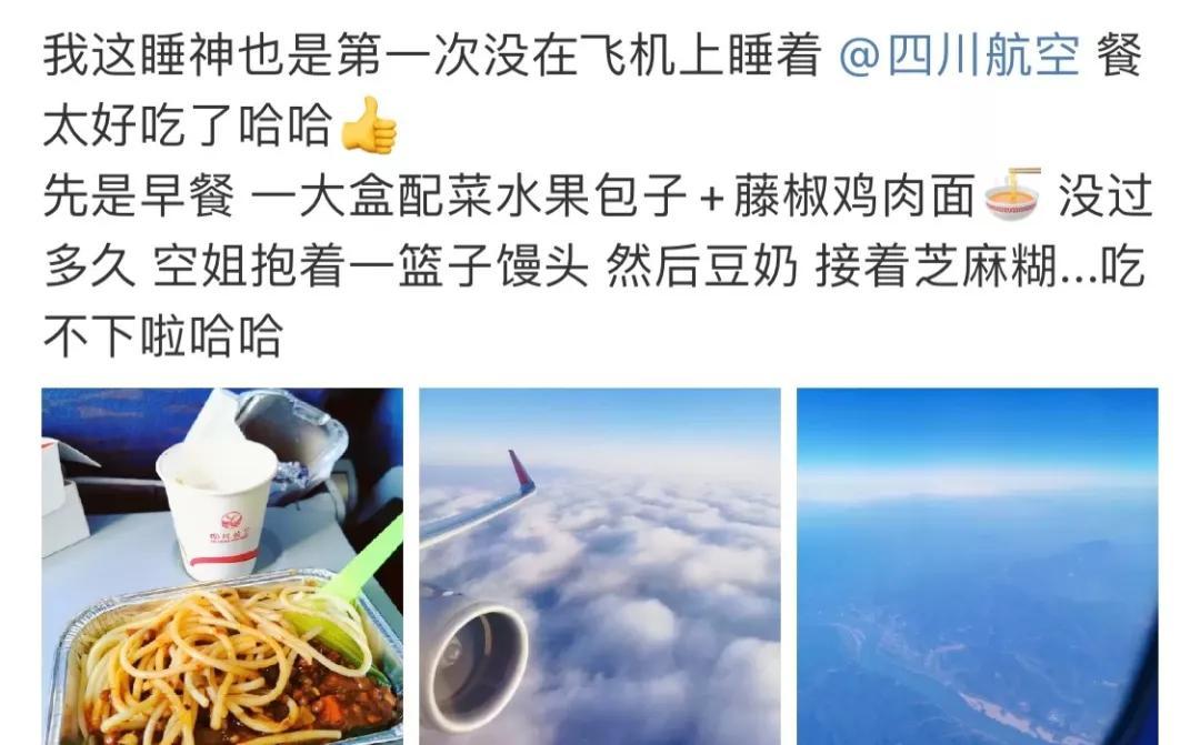 """川航 """"网红"""" 飞机餐,到底有多好吃?"""