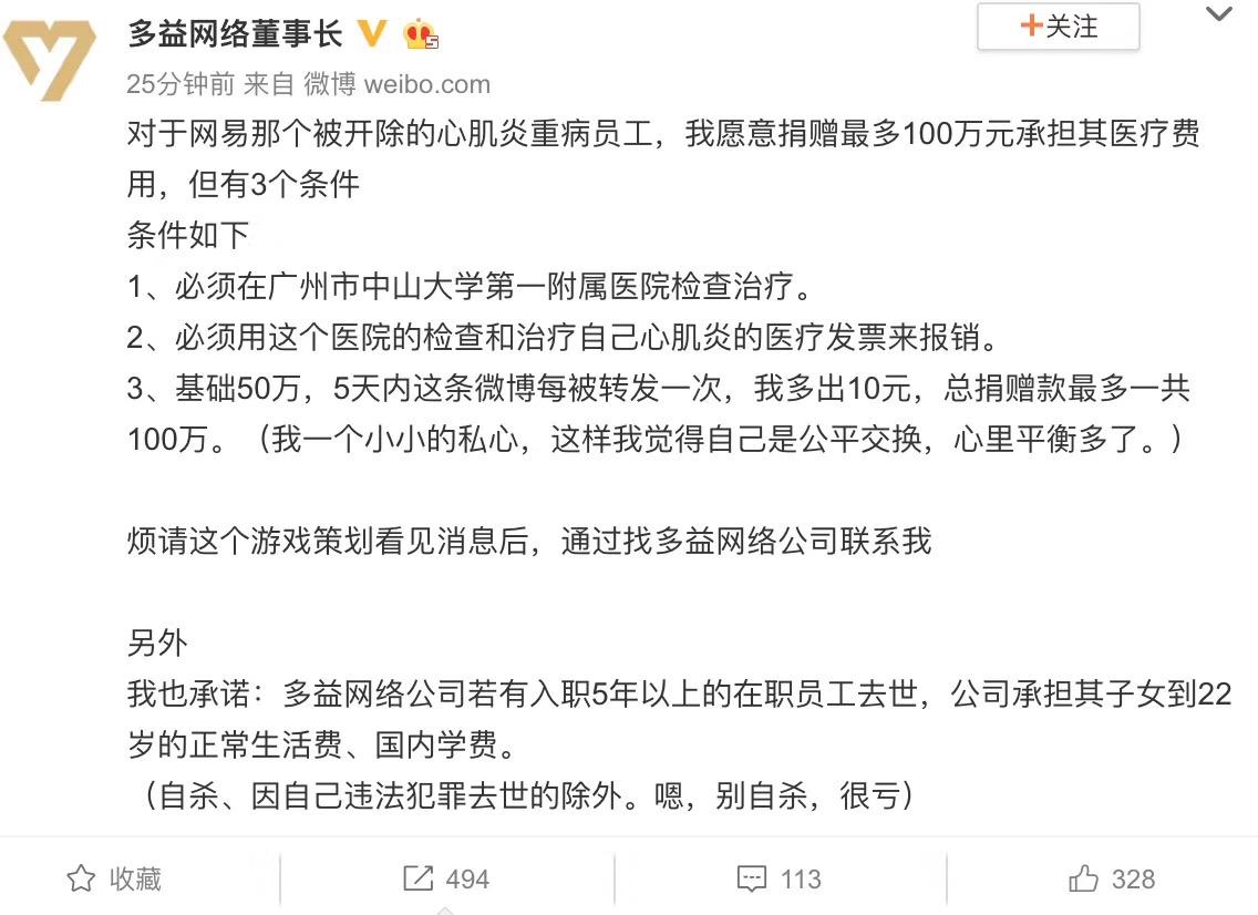 东方驱魔人多益网络董事长、孙宇晨接连宣布资