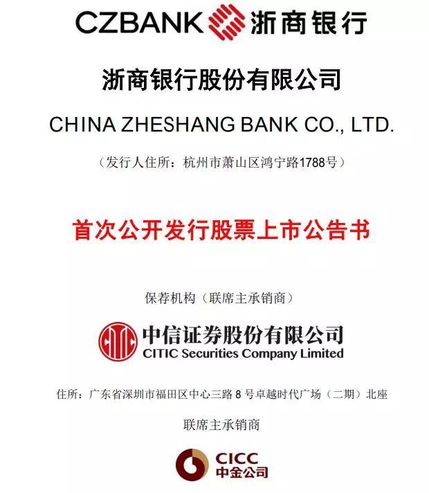 浙商銀行上市首日差點破發 郵儲銀行會不會破發?