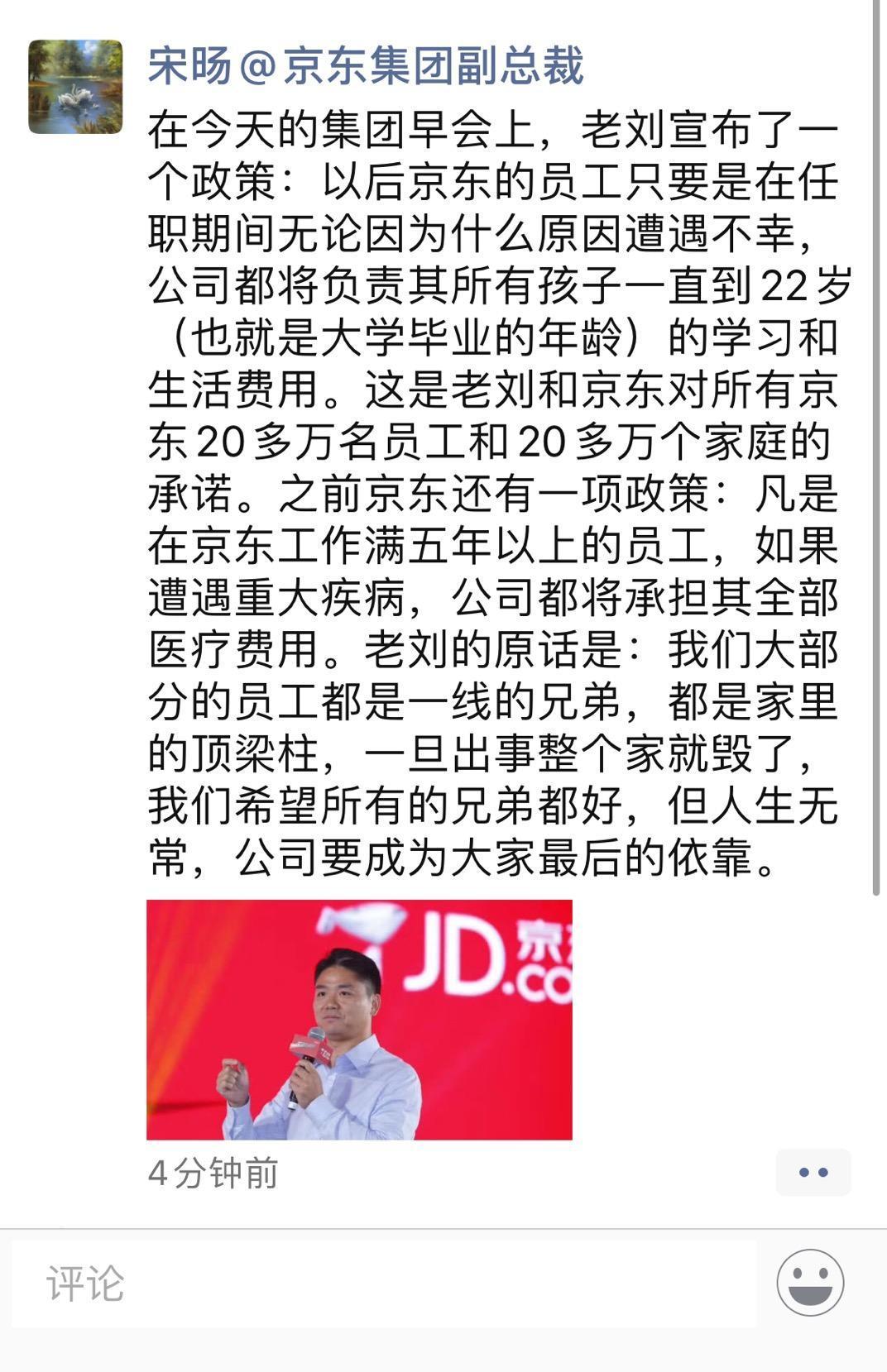 网易裁员刷屏!刘强东:员工如遭遇不幸,京东将负责其孩子到22岁