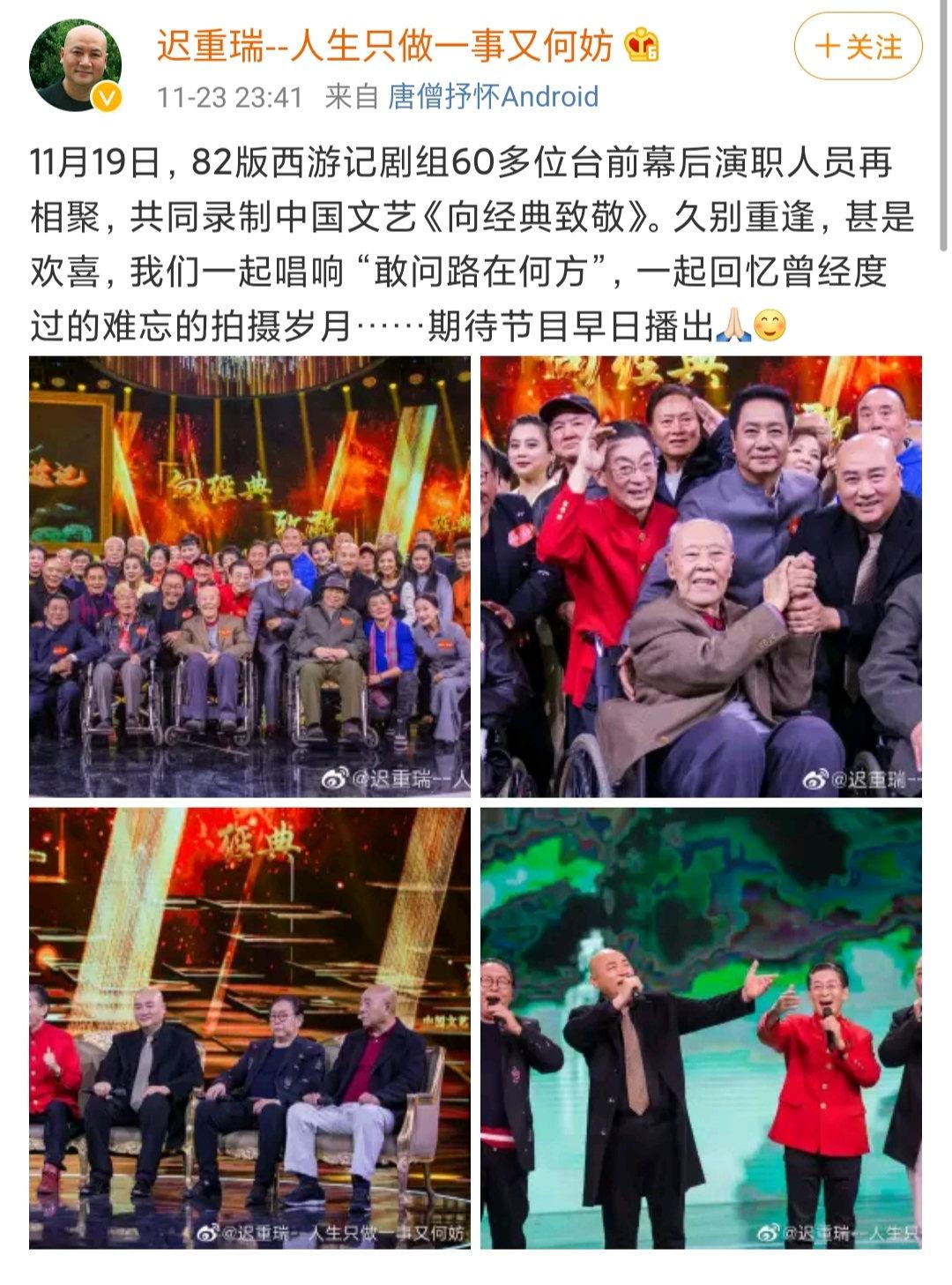 迟重瑞晒《西游记》剧组成员聚首照,师徒四人再合体让人感动_经典