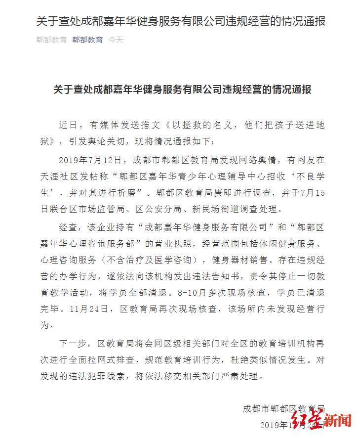 """媒体曝光成都问题""""嘉年华"""",郫都区教育局凌晨回应:机构已被查处"""