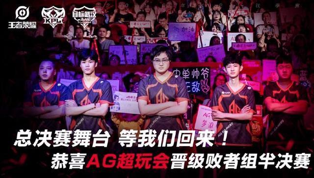 王者荣耀:AG超玩会与E星对比,谁牛气冲天?谁势不可挡?