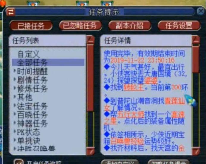 梦幻西游:300任务链停不下来,5个号奖励能否逆袭?