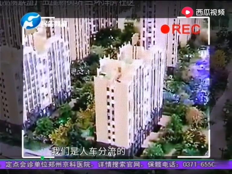 郑州:五建新街坊小区新房马上要交房 人车分流起纠纷