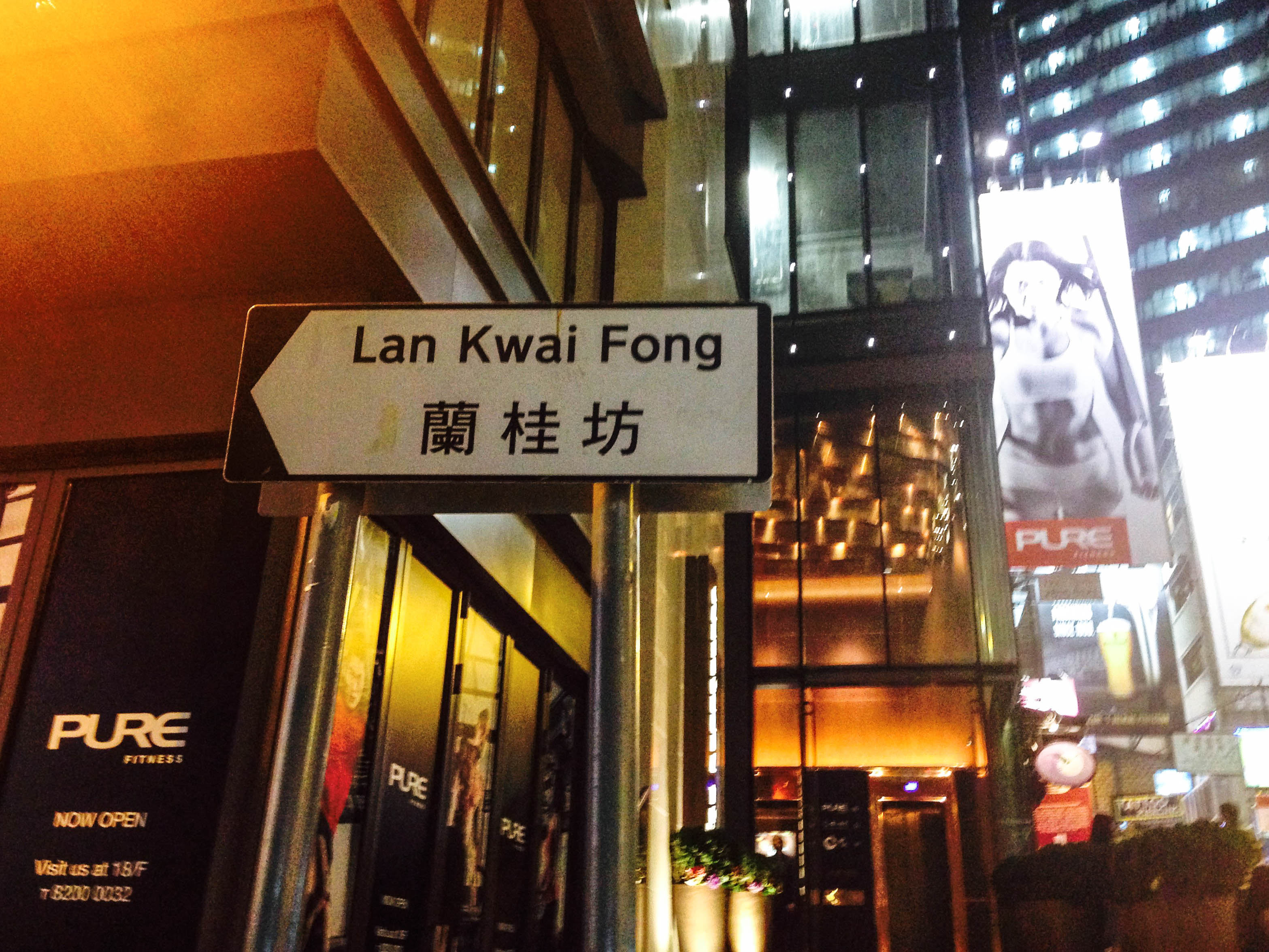 兰桂坊:因找不到地方消费,他放弃20亿的产业,最终成为香港娱乐业第一人_盛智文