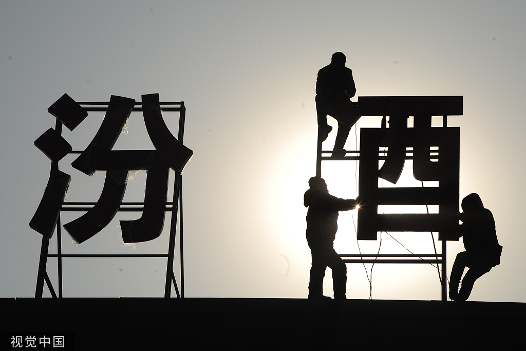 中国综艺节目排行榜汾酒连发7项关