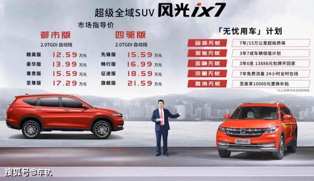 原东风风光三款SUV车型同时在广州车展上市
