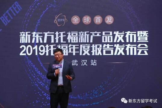 ETS官方联合新东方打造专属于中国考生的托福教材