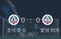 法甲第14轮,圣埃蒂安0-0战平蒙彼利埃