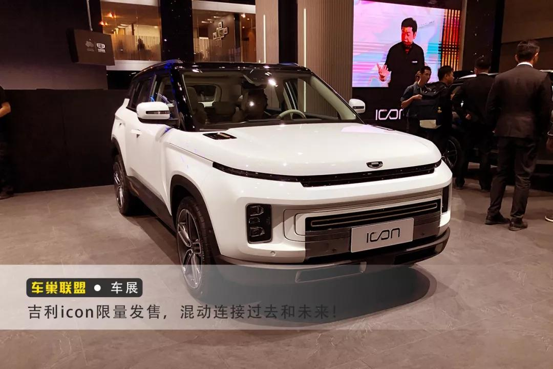 2019广州车展:吉利图标限量发售,混动连接过去与未来!