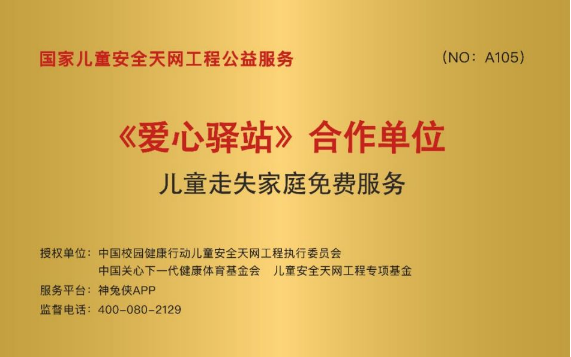 热烈祝贺惠东县圆梦志愿者协会等单位成为爱心驿站