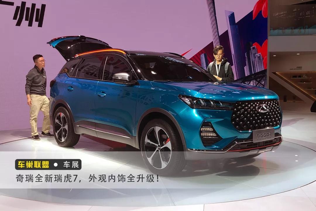 2019广州车展:奇瑞全新的Tiggo 7外观和内饰都有升级!