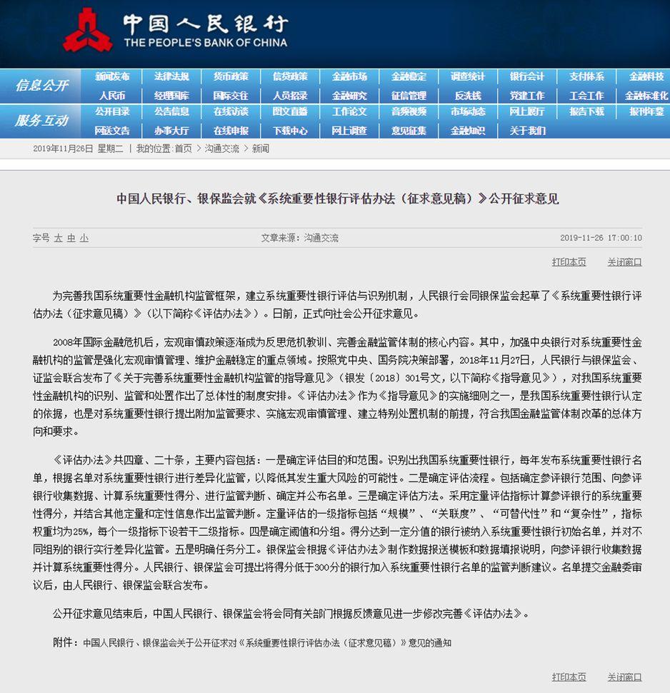 意尔康打死人中国版系统重要性银