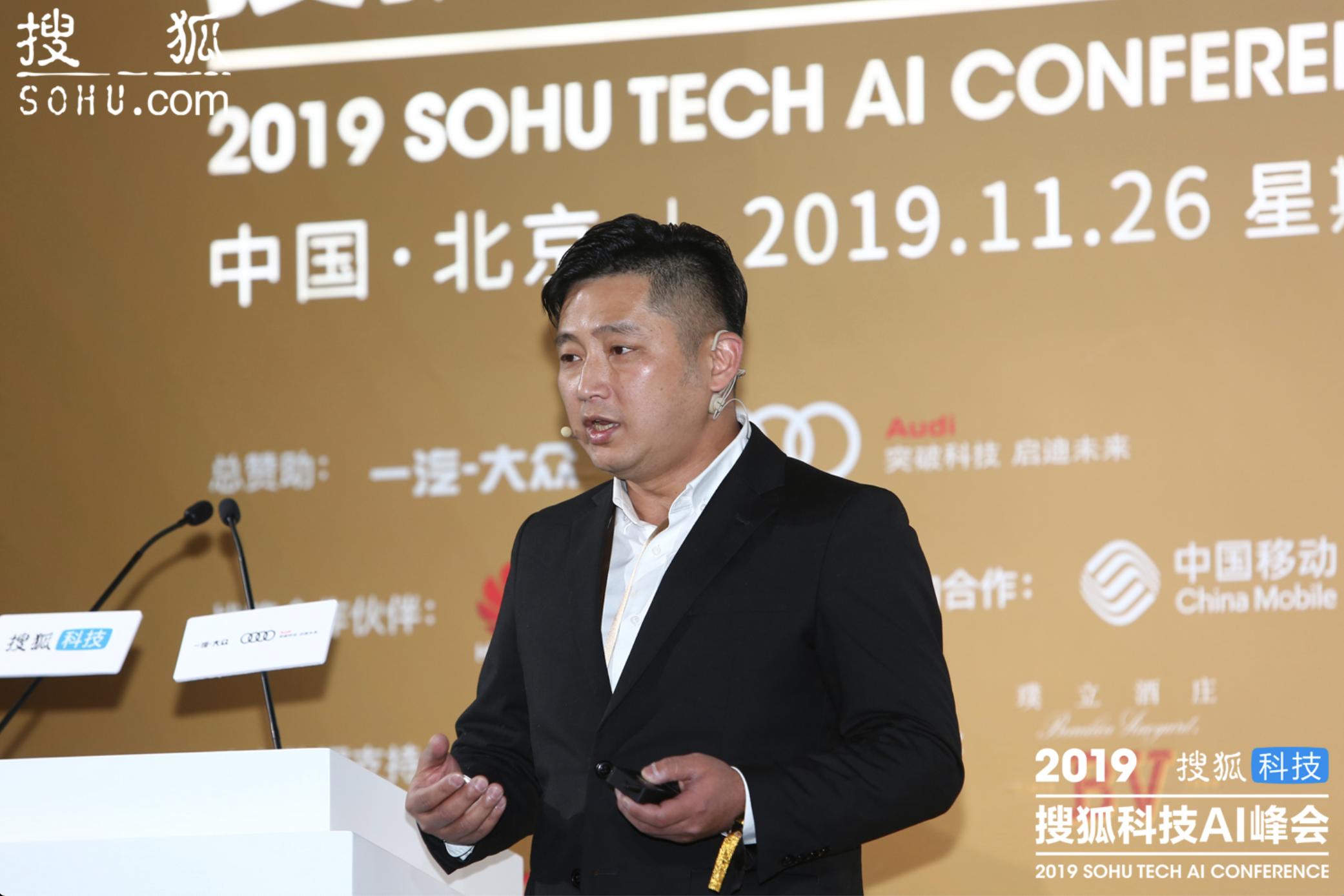 蘇寧王俊杰:AI可以給消費者帶來非常好的應用場景體驗   搜狐科技AI峰會