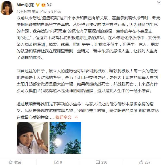 张咪确诊癌症晚期 张咪的个人资料简介年轻照片曝光