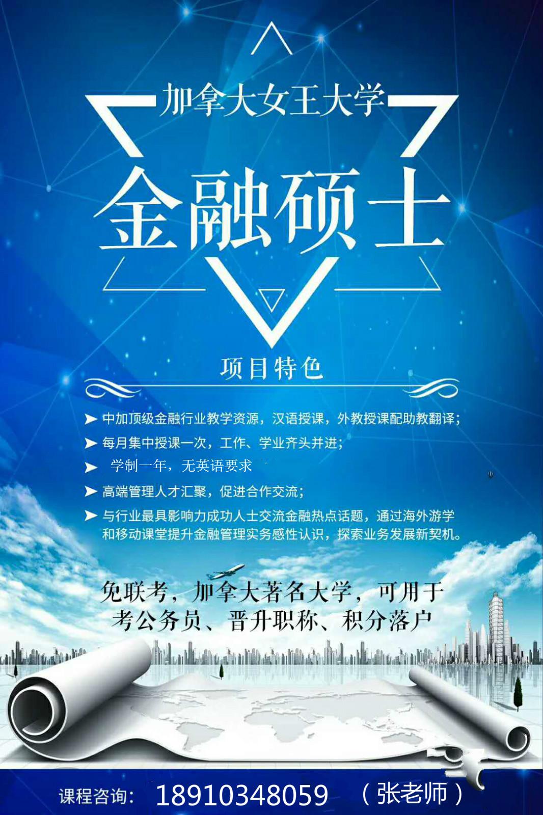 中国人民大学-加拿大女王大学金融硕士颁发哪些证书呢?