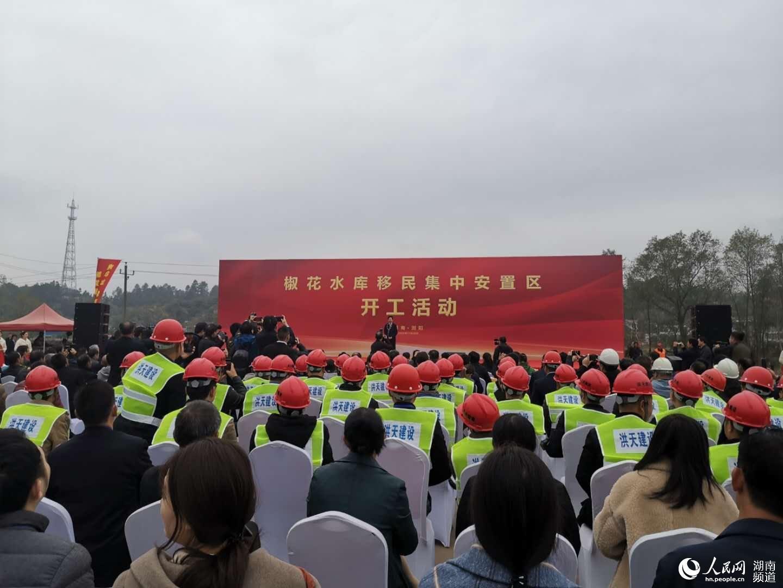 湖南椒花水库移民集中安置区开工建设惠及40多万居民和3个园区