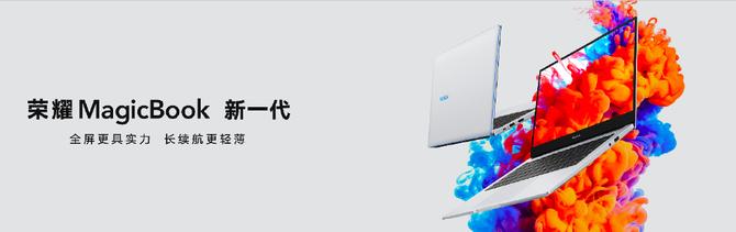 售价3299元起!荣耀MagicBook14&15同场发布