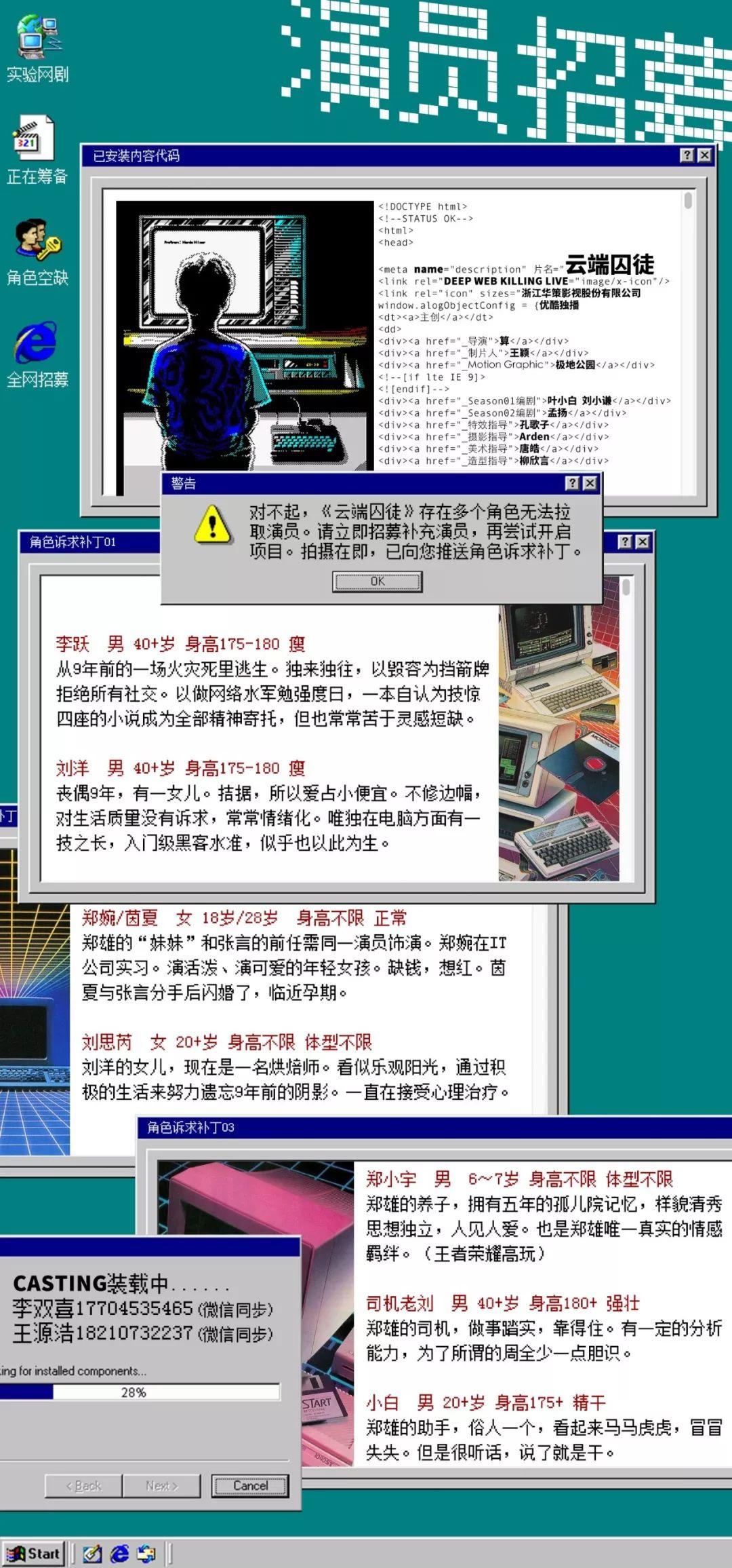 11/26组讯 | 网剧《云端囚徒》等