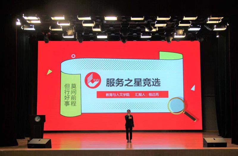 苏职大举行第十二届校园之星暨学生年度人物评选活动