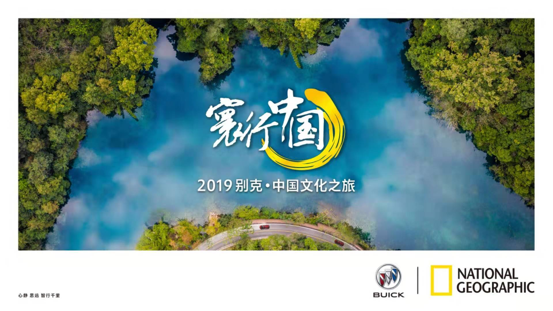 """2019""""寰行中国""""别克?中国文化之旅启程"""