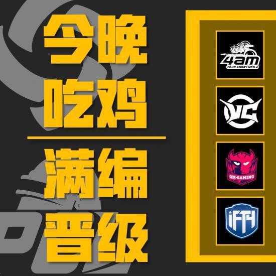 PGC锦标赛小组赛总结:4AM霸气外露PCL全员晋级_比赛