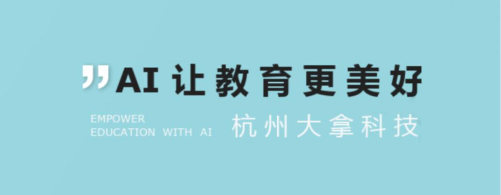杭州大拿科技完成A+轮融资,腾讯投资
