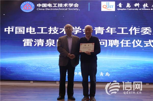 中国电工技巧学会第5期青年沙龙在青科大年夜召开