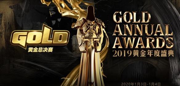 网易暴雪2019黄金年度盛典开启:最高荣誉颁奖盛典_总决赛
